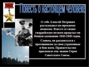 О себе Алексей Петрович рассказывал по-прежнему неохотно. Вместе со своим гва
