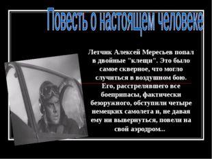 """Летчик Алексей Мересьев попал в двойные """"клещи"""". Это было самое скверное, что"""
