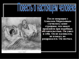 После операции с Алексеем Мересьевым случилось самое страшное, что может прои