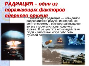 РАДИАЦИЯ – один из поражающих факторов ядерного оружия Проникающая радиация —