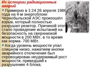 Из истории радиационных аварий Примерно в 1:24 26 апреля 1986 года на 4-м эне