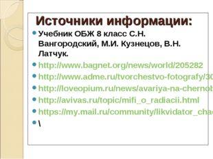 Источники информации: Учебник ОБЖ 8 класс С.Н. Вангородский, М.И. Кузнецов, В