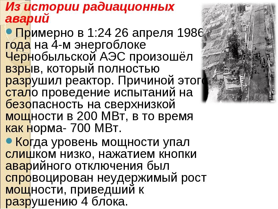 Из истории радиационных аварий Примерно в 1:24 26 апреля 1986 года на 4-м эне...
