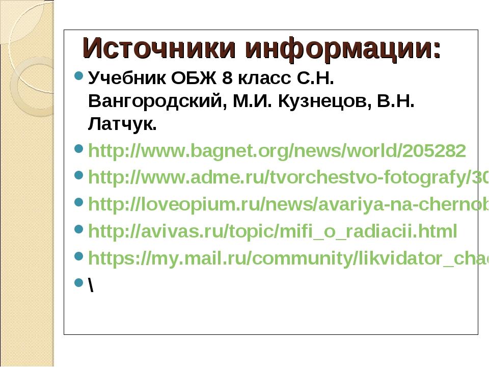 Источники информации: Учебник ОБЖ 8 класс С.Н. Вангородский, М.И. Кузнецов, В...