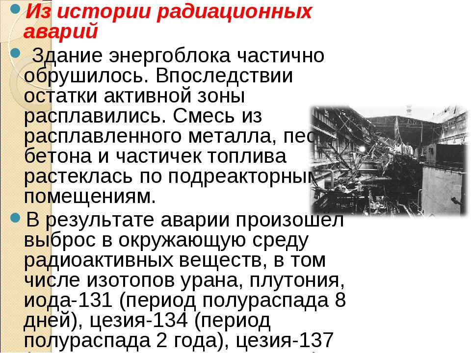 Из истории радиационных аварий Здание энергоблока частично обрушилось. Впосле...