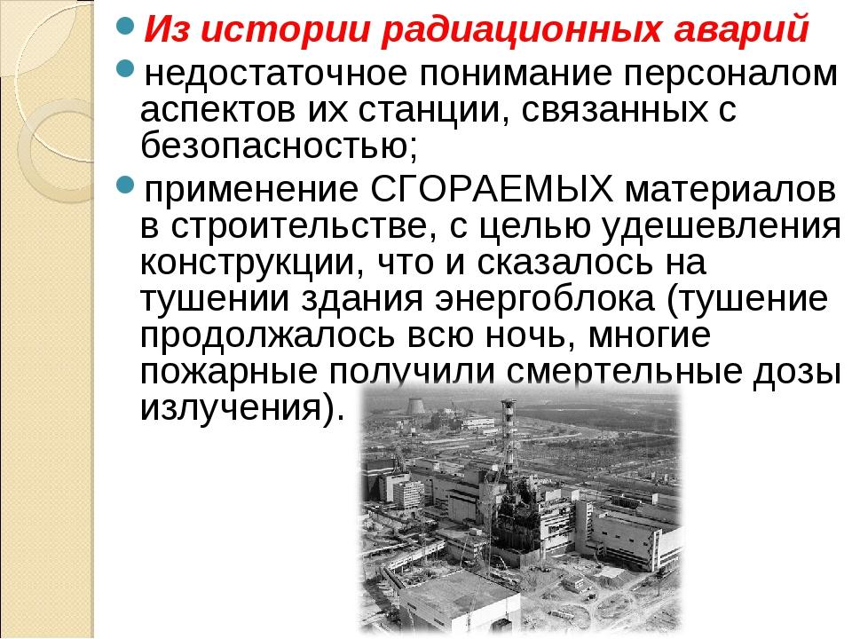 Из истории радиационных аварий недостаточное понимание персоналом аспектов их...