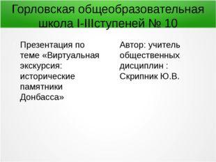 Горловская общеобразовательная школа I-IIIступеней № 10 Презентация по теме «