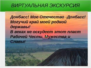 ВИРТУАЛЬНАЯ ЭКСКУРСИЯ Fontwork Донбасс! Мое Отечество -Донбасс! Могучий край