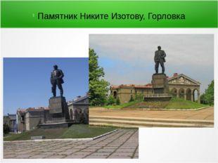 Памятник Никите Изотову, Горловка