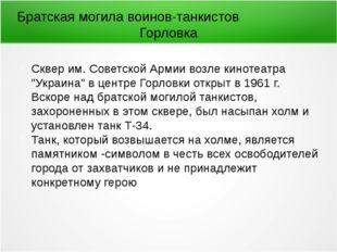 Братская могила воинов-танкистов Горловка Сквер им. Советской Армии возле кин