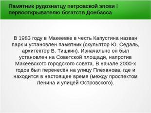 Памятник рудознатцу петровской эпохи первооткрывателю богатств Донбасса В 19