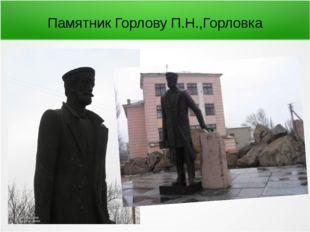 Памятник Горлову П.Н.,Горловка