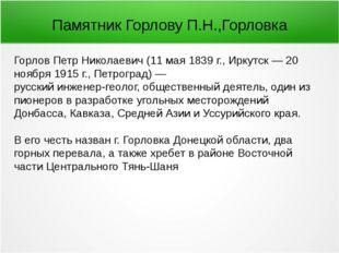 Памятник Горлову П.Н.,Горловка Горлов Петр Николаевич (11 мая 1839 г., Иркутс