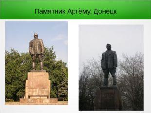 Памятник Артёму, Донецк