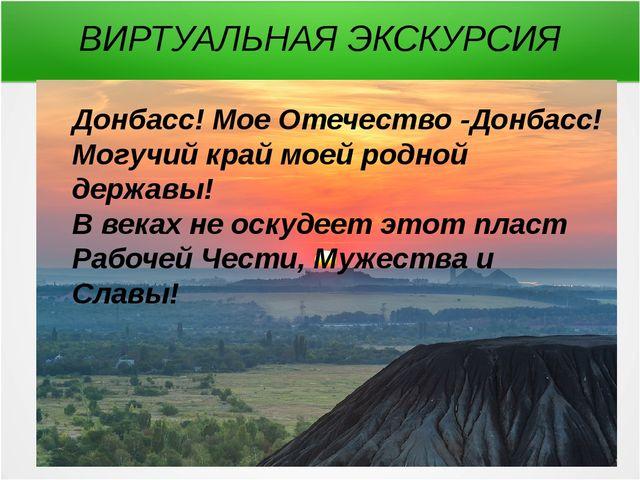 ВИРТУАЛЬНАЯ ЭКСКУРСИЯ Fontwork Донбасс! Мое Отечество -Донбасс! Могучий край...