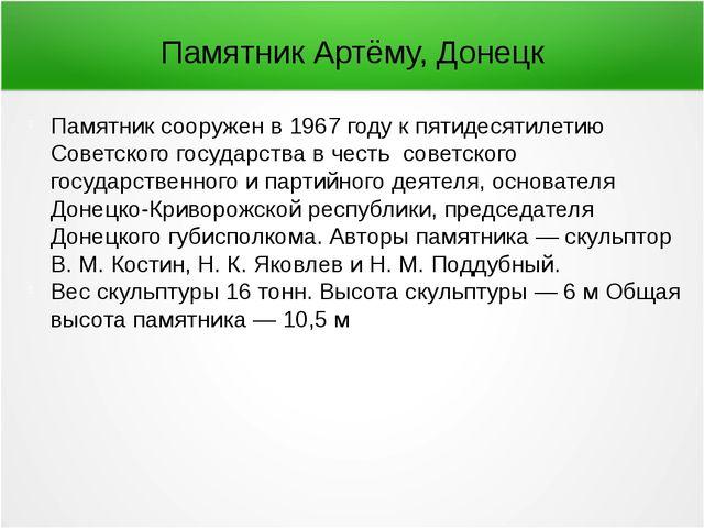 Памятник Артёму, Донецк Памятник сооружен в 1967 году к пятидесятилетию Совет...