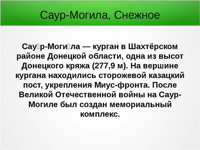 Сау́р-Моги́ла — курган в Шахтёрском районе Донецкой области, одна из высот До...