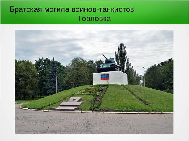 Братская могила воинов-танкистов Горловка