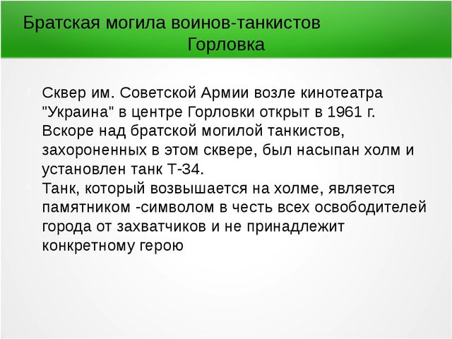 Братская могила воинов-танкистов Горловка Сквер им. Советской Армии возле кин...