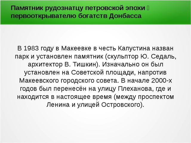 Памятник рудознатцу петровской эпохи первооткрывателю богатств Донбасса В 19...