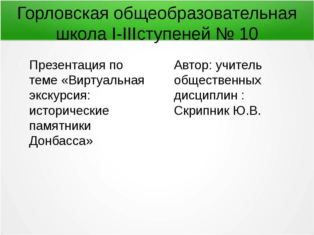 Горловская общеобразовательная школа I-IIIступеней № 10 Презентация по теме «...