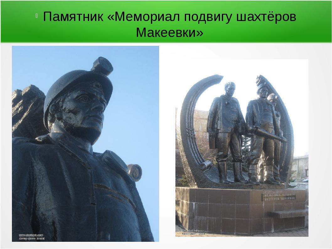 Памятник «Мемориал подвигу шахтёров Макеевки»