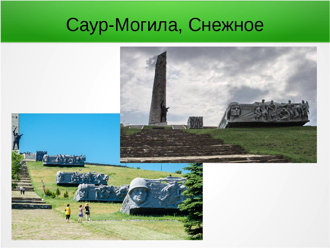 Саур-Могила, Снежное