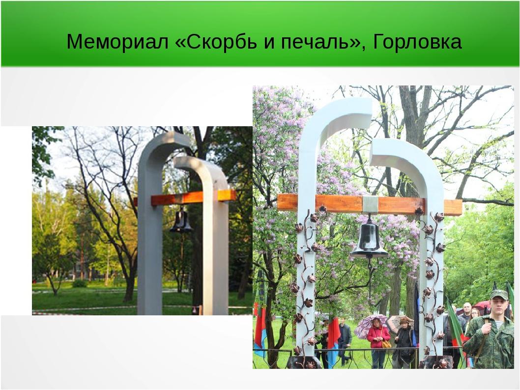 Мемориал «Скорбь и печаль», Горловка