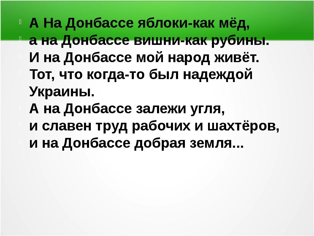 А На Донбассе яблоки-как мёд, а на Донбассе вишни-как рубины. И на Донбассе...