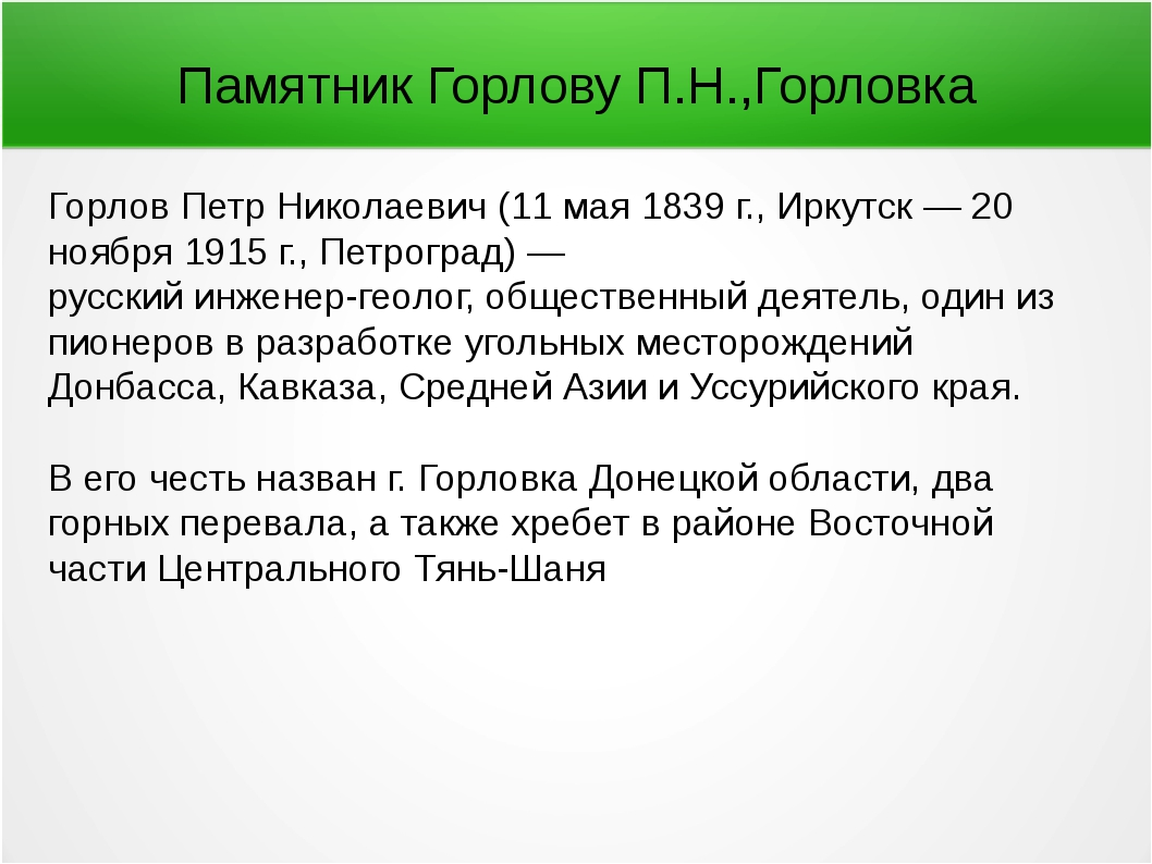 Памятник Горлову П.Н.,Горловка Горлов Петр Николаевич (11 мая 1839 г., Иркутс...