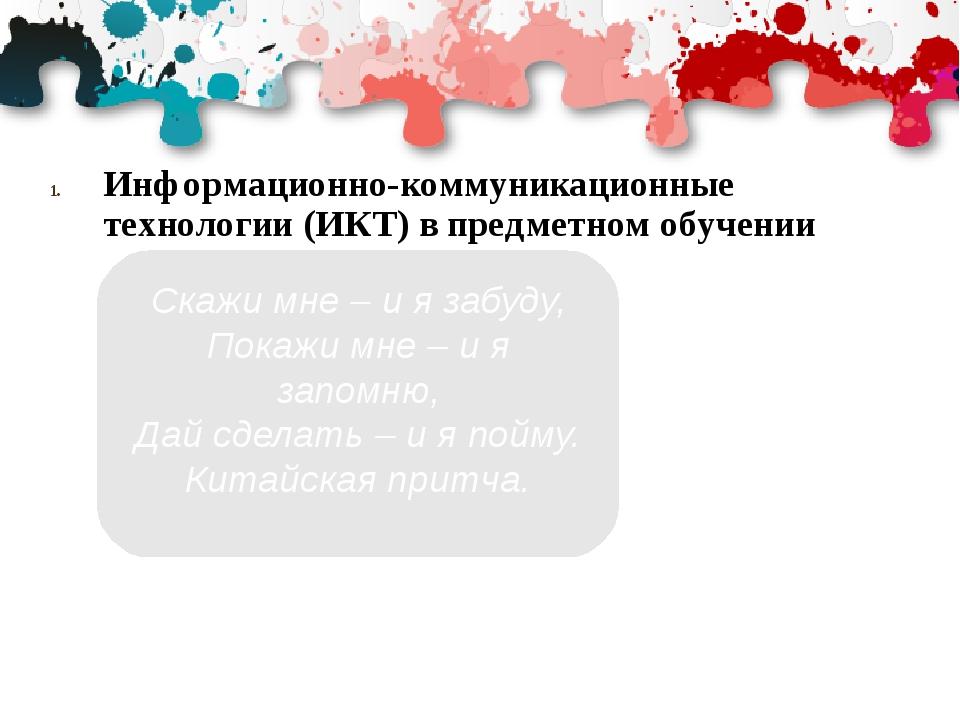 Информационно-коммуникационные технологии (ИКТ) в предметном обучении Скажи м...