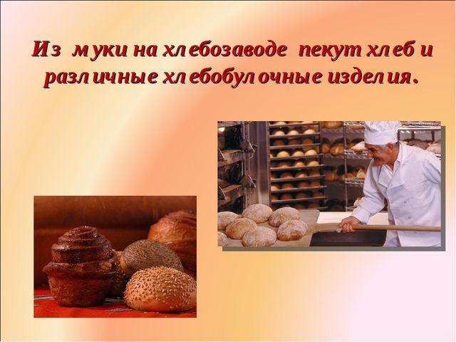 Из муки на хлебозаводепекут хлеб и различные хлебобулочные изделия. Фролова...