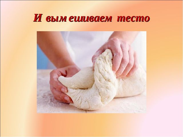 И вымешиваем тесто Фролова Ольга Ивановна д/с № 1687