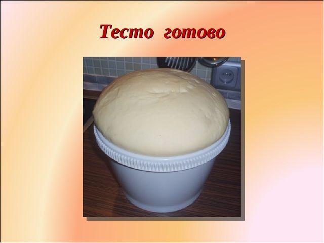 Тесто готово Фролова Ольга Ивановна д/с № 1687