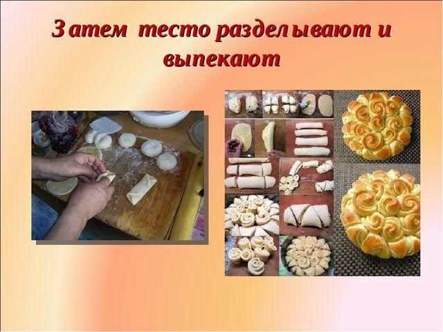 Затем тесто разделывают и выпекают Фролова Ольга Ивановна д/с № 1687