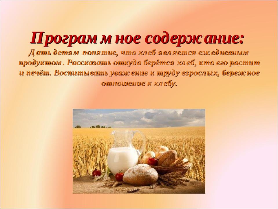 Программное содержание: Дать детям понятие, что хлеб является ежедневным про...
