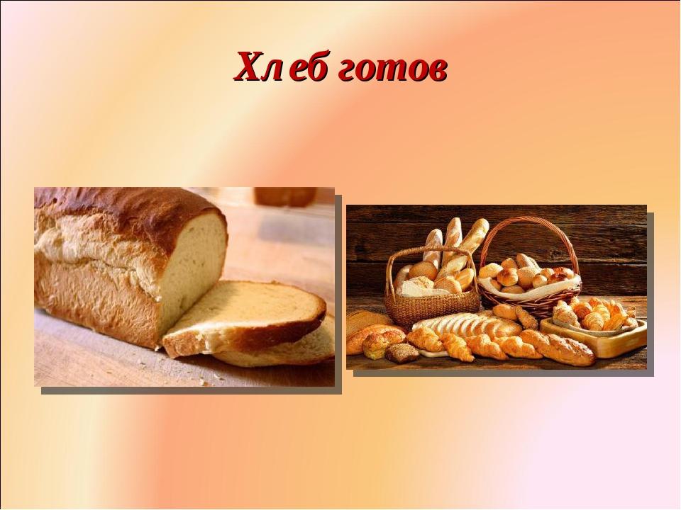 Хлеб готов Фролова Ольга Ивановна д/с № 1687