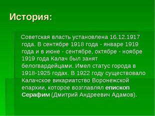 История: Советская власть установлена 16.12.1917 года. В сентябре 1918 года -