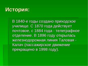 История: В 1840-е годы создано приходское училище. С 1870 года действует почт