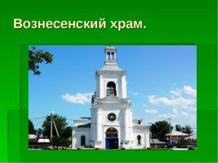 Вознесенский храм.