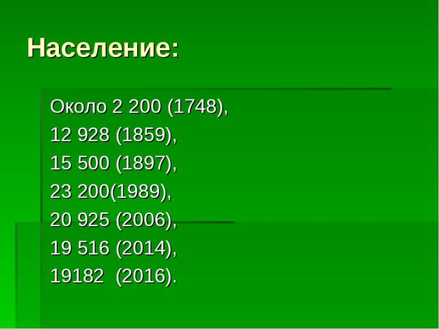 Население: Около 2 200 (1748), 12 928 (1859), 15 500 (1897), 23 200(1989), 20...