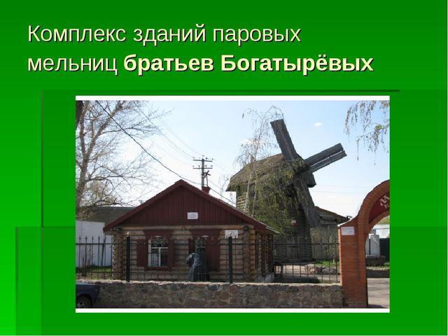 Комплекс зданий паровых мельницбратьев Богатырёвых