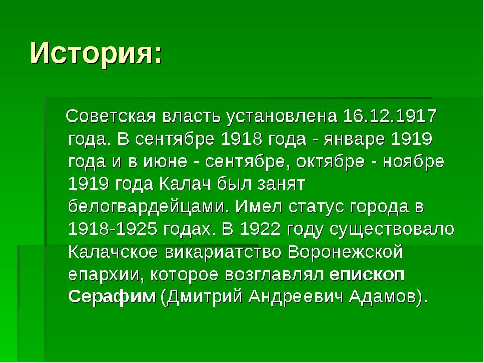 История: Советская власть установлена 16.12.1917 года. В сентябре 1918 года -...