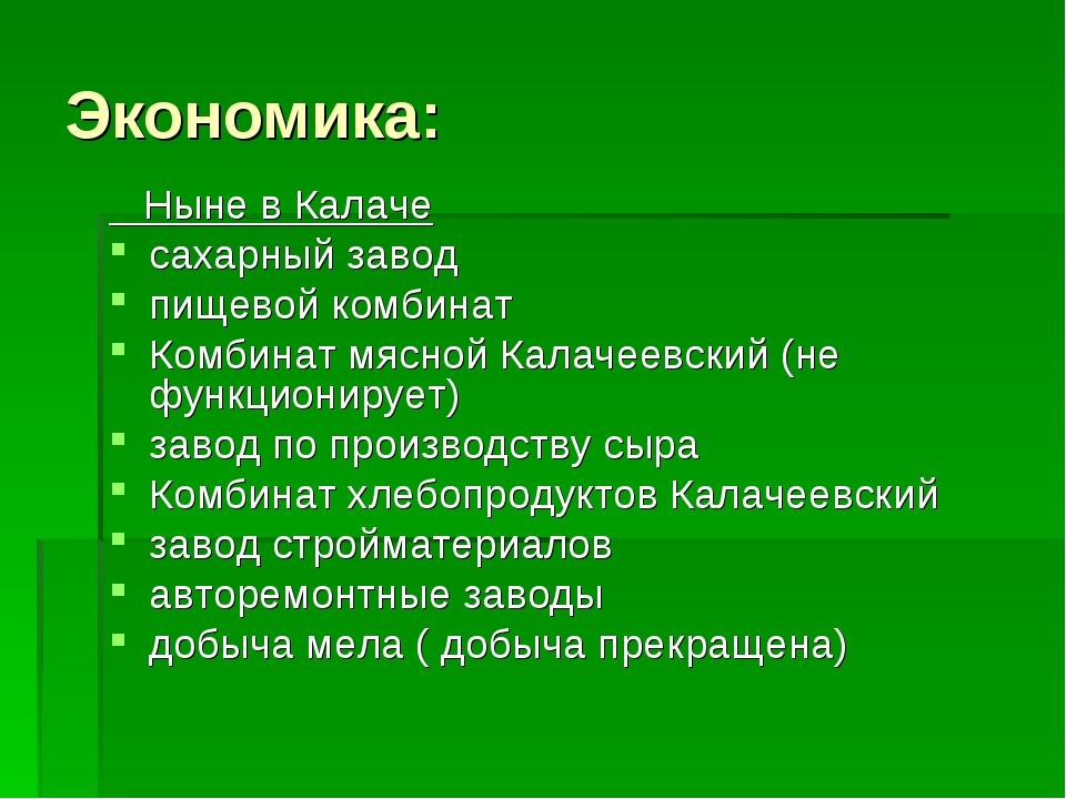 Экономика: Ныне в Калаче сахарный завод пищевой комбинат Комбинат мясной Кала...