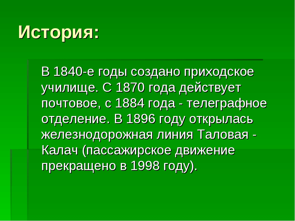 История: В 1840-е годы создано приходское училище. С 1870 года действует почт...