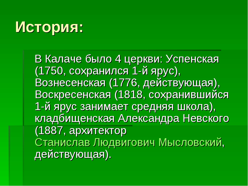 История: В Калаче было 4 церкви: Успенская (1750, сохранился 1-й ярус), Возне...