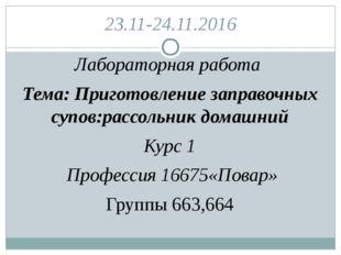 23.11-24.11.2016 Лабораторная работа Тема: Приготовление заправочных супов:ра