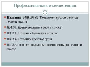 Профессиональные компетенции Название МДК.03.01 Технология приготовления супо