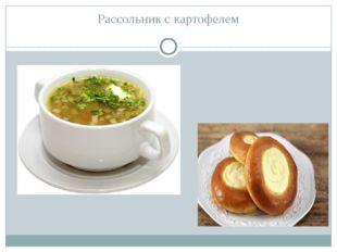 Рассольник с картофелем