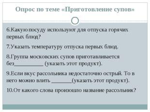 Опрос по теме «Приготовление супов» 6.Какую посуду используют для отпуска гор